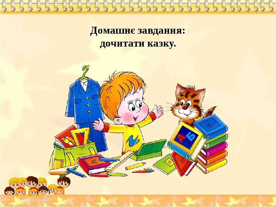 Домашнє завдання: дочитати казку.