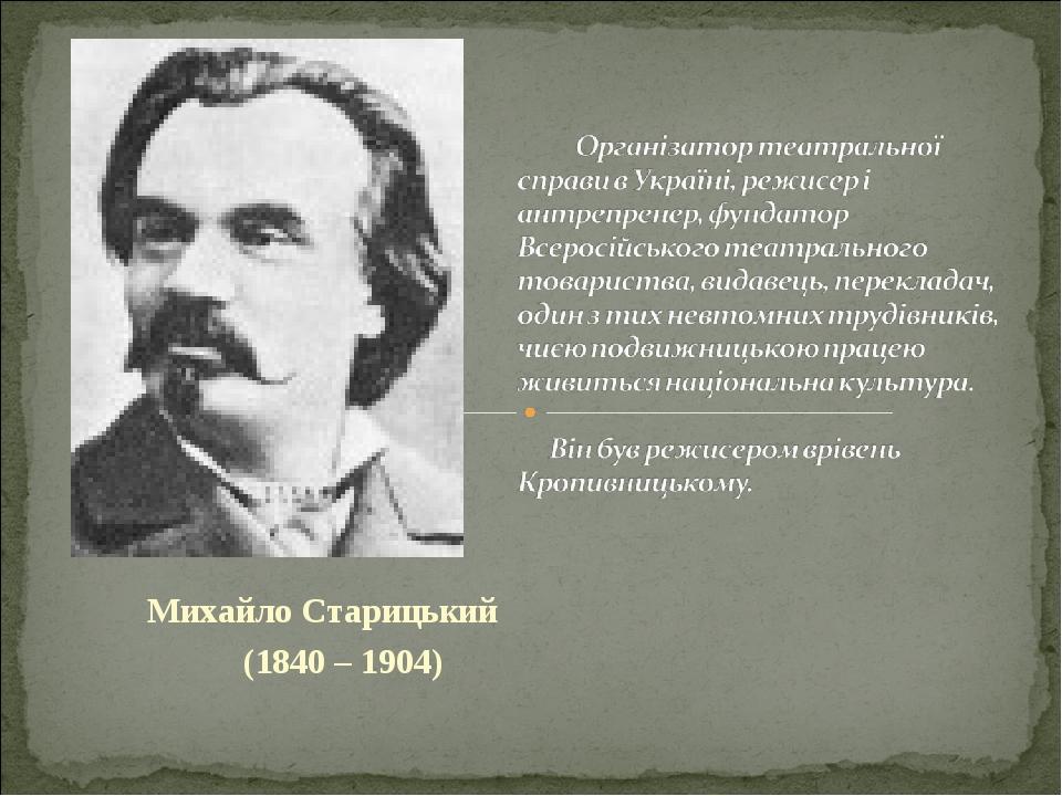 Михайло Старицький (1840 – 1904)