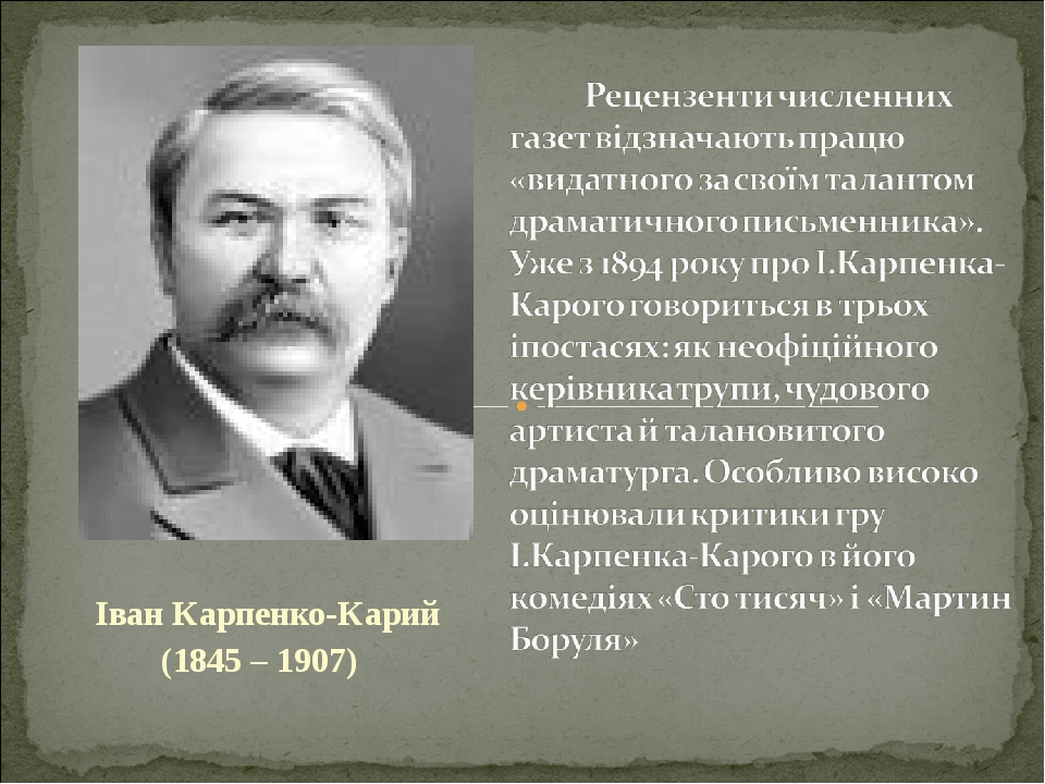 Іван Карпенко-Карий (1845 – 1907)