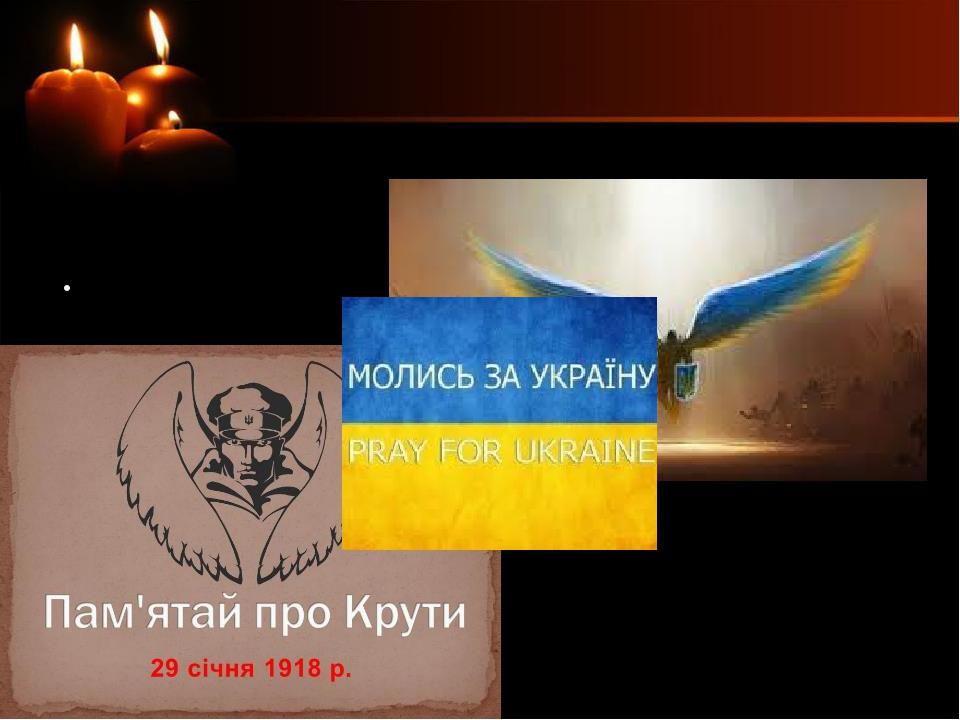 Крути - 1918 Київ - 2014