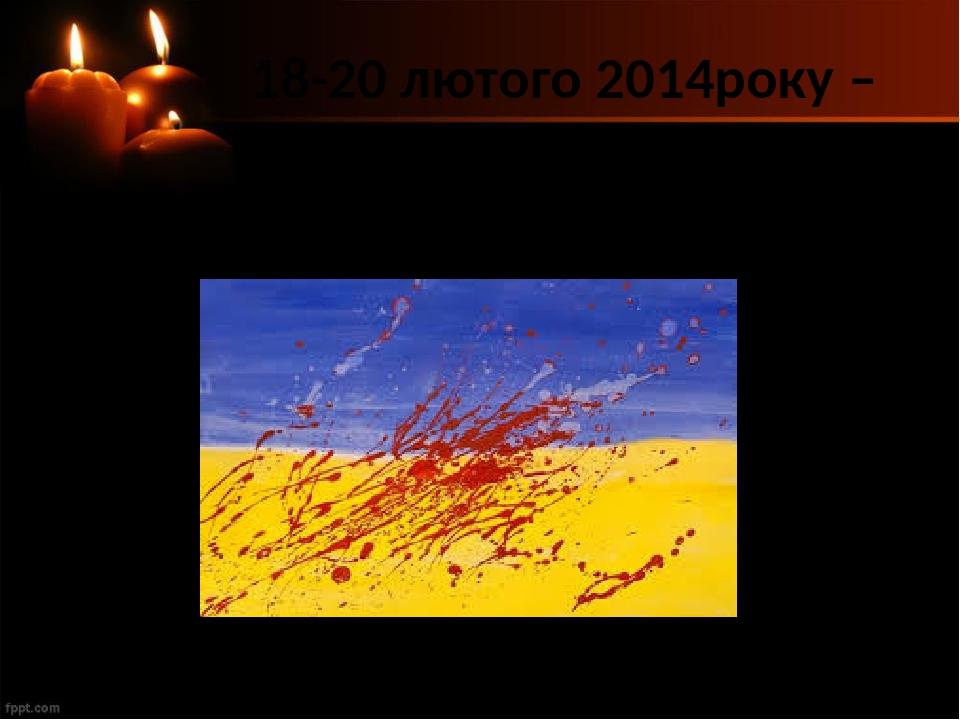 18-20 лютого 2014року – новітня Голгофа України. Київ. Майдан.