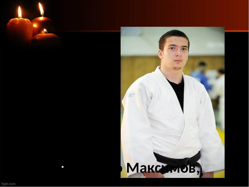 Дмитро Максимов, 19 років