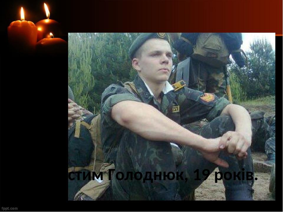 Устим Голоднюк, 19 років.