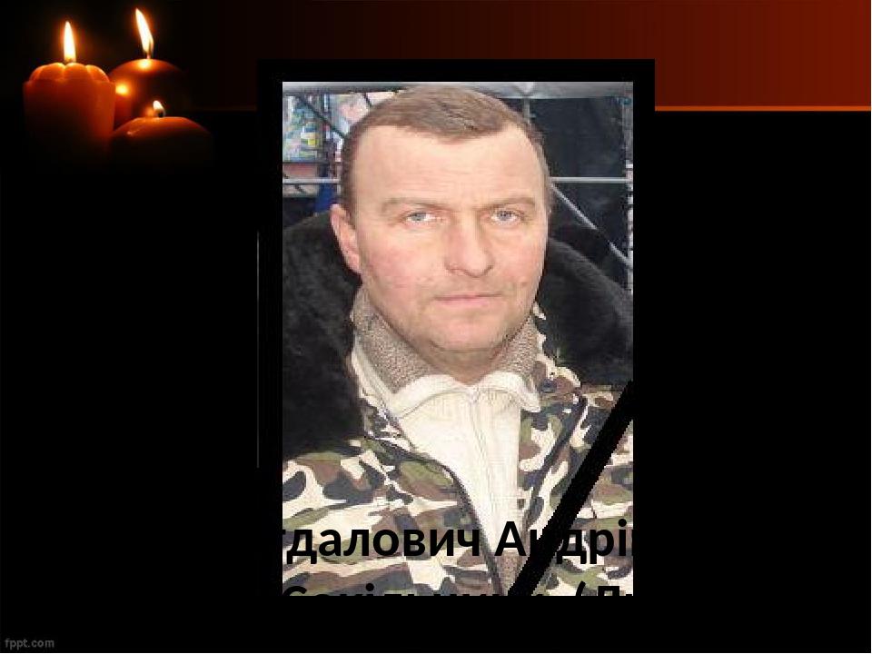 Дигдалович Андрій, 40 років.Сокільники, (Львівська область),