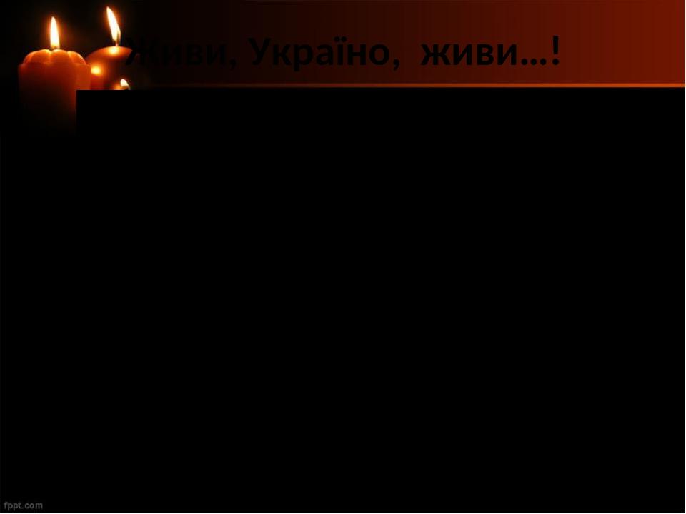 Живи, Україно, живи…!