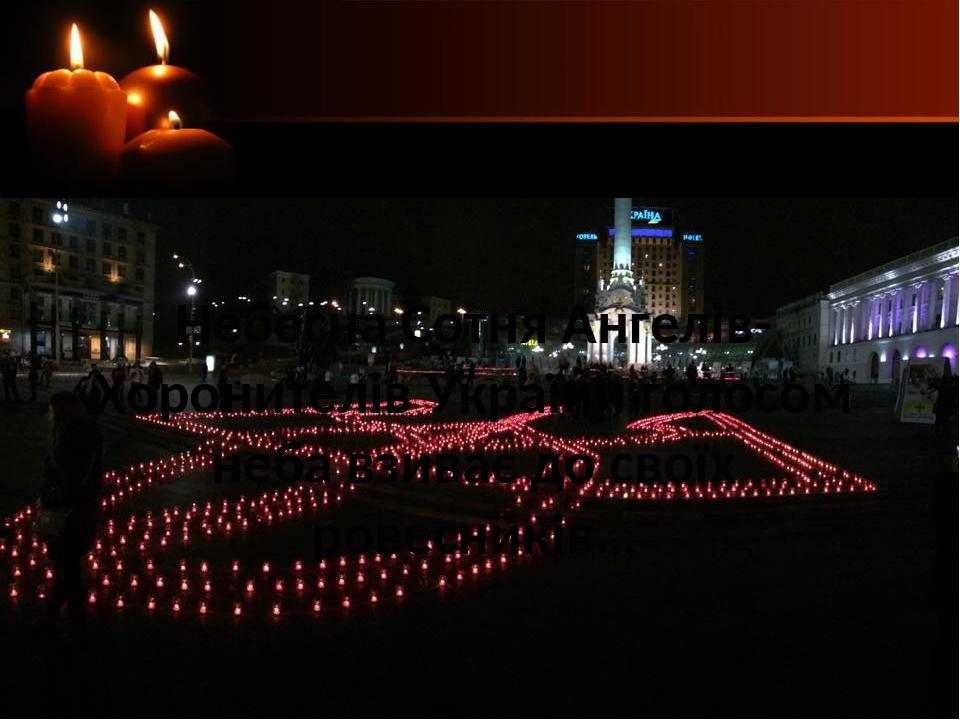 Небесна Сотня Ангелів-Хоронителів України голосом неба взиває до своїх ровесників…