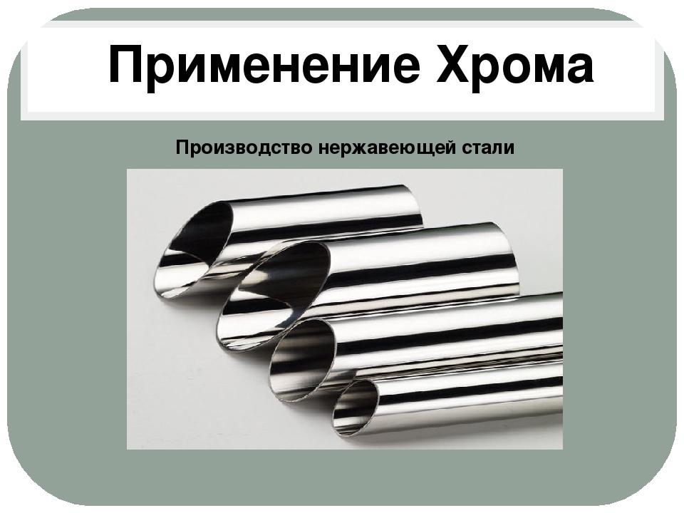 Применение Хрома Производство нержавеющей стали