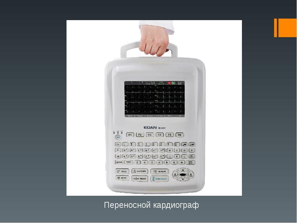 Переносной кардиограф
