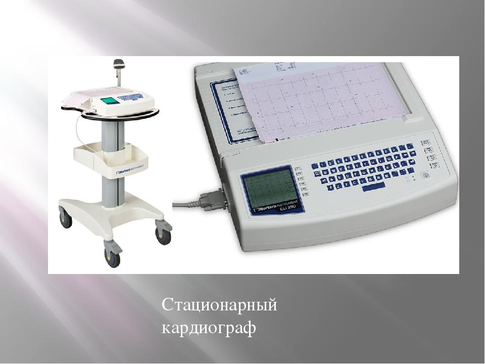 Стационарный кардиограф
