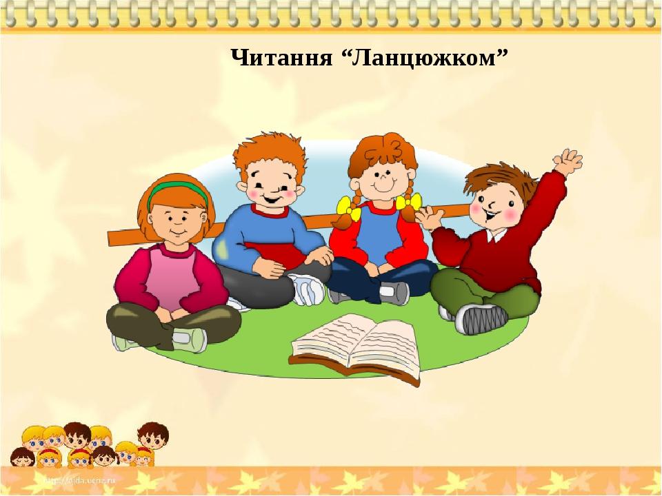 """Читання """"Ланцюжком"""""""