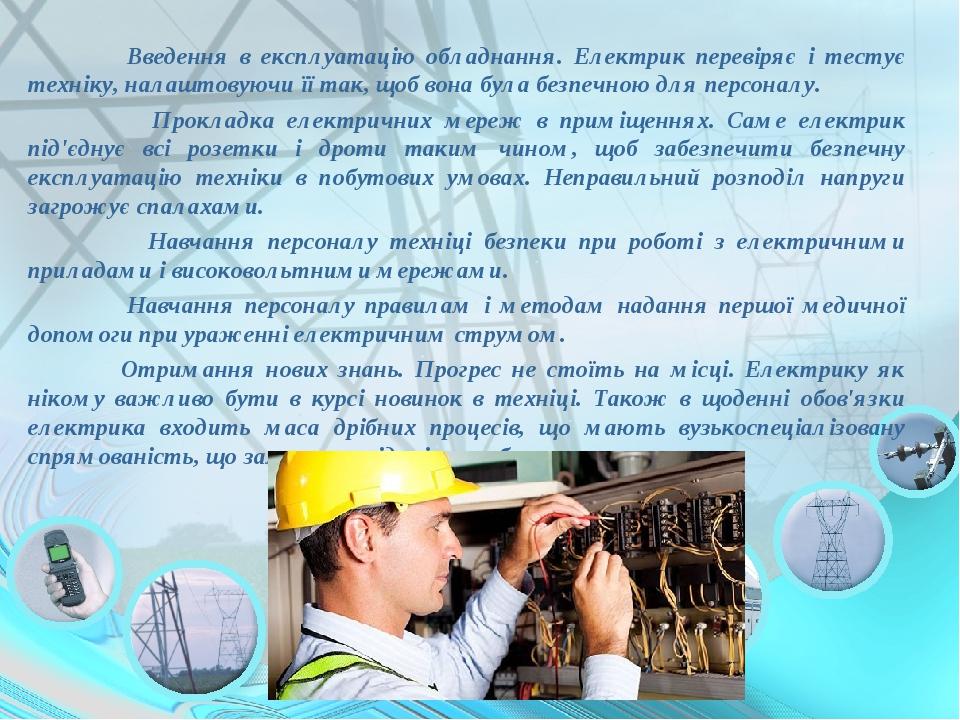 Введення в експлуатацію обладнання. Електрик перевіряє і тестує техніку, налаштовуючи її так, щоб вона була безпечною для персоналу. Прокладка елек...