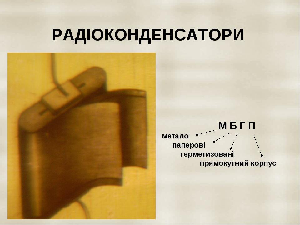 РАДІОКОНДЕНСАТОРИ М Б Г П метало паперові герметизовані прямокутний корпус