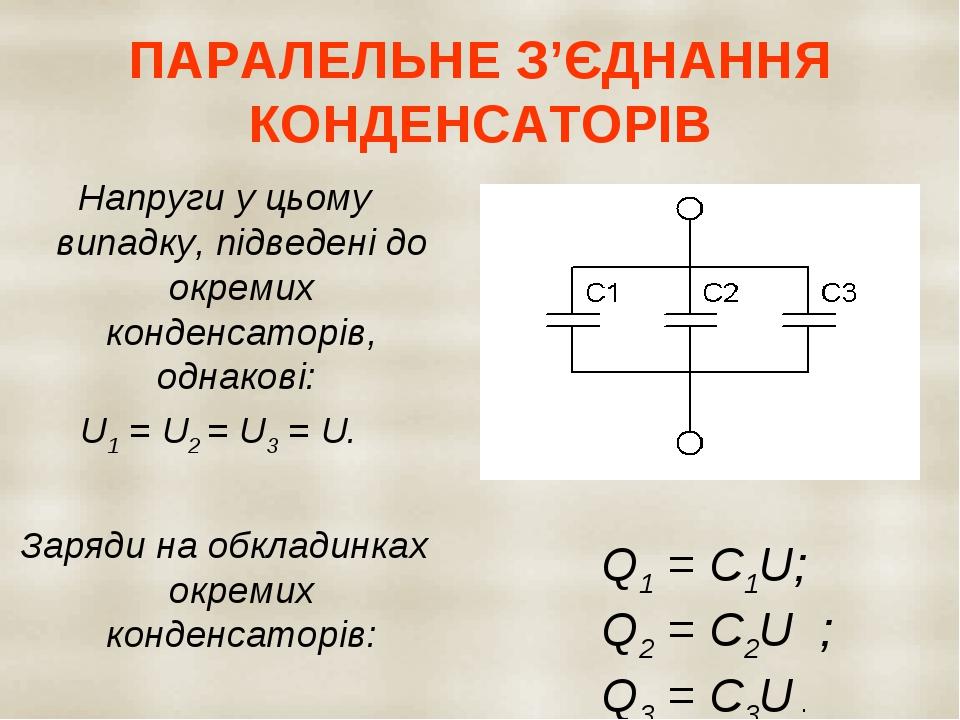 ПАРАЛЕЛЬНЕ З'ЄДНАННЯ КОНДЕНСАТОРІВ Напруги у цьому випадку, підведені до окремих конденсаторів, однакові: U1 = U2 = U3 = U. Заряди на обкладинках о...