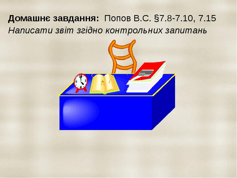 Домашнє завдання: Попов В.С. §7.8-7.10, 7.15 Написати звіт згідно контрольних запитань