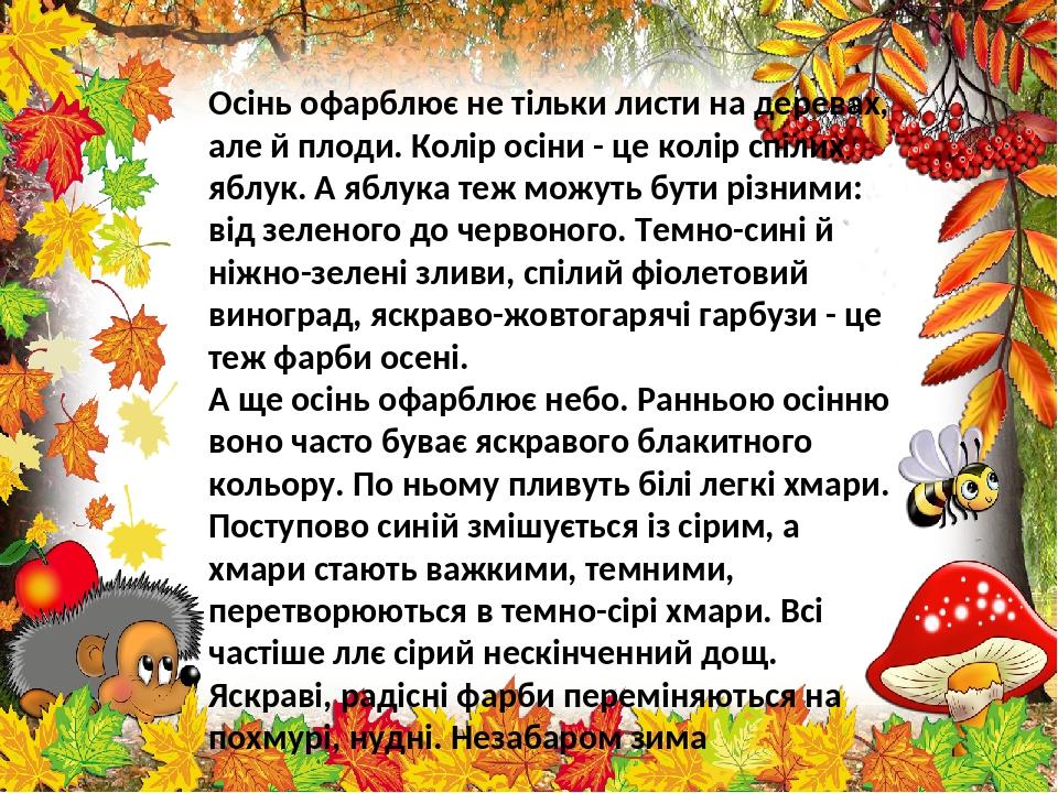 Осінь офарблює не тільки листи на деревах, але й плоди. Колір осіни - це колір спілих яблук. А яблука теж можуть бути різними: від зеленого до черв...