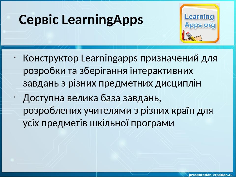 Сервіс LearningApps Конструктор Learningapps призначений для розробки та зберігання інтерактивних завдань з різних предметних дисциплін Доступна ве...