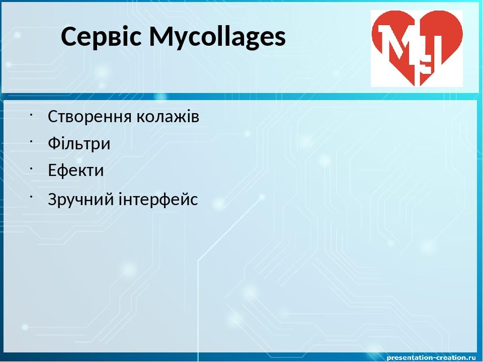 Сервіс Mycollages Створення колажів Фільтри Ефекти Зручний інтерфейс