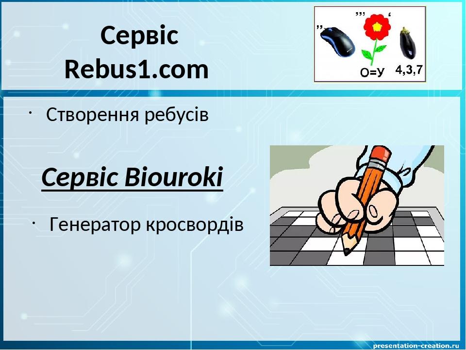 Сервіс Rebus1.com Створення ребусів Сервіс Biouroki Генератор кросвордів