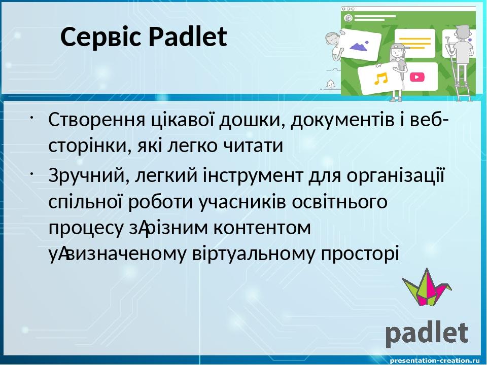 Сервіс Padlet Створення цікавої дошки, документів і веб-сторінки, які легко читати Зручний, легкий інструмент для організації спільної роботи учасн...