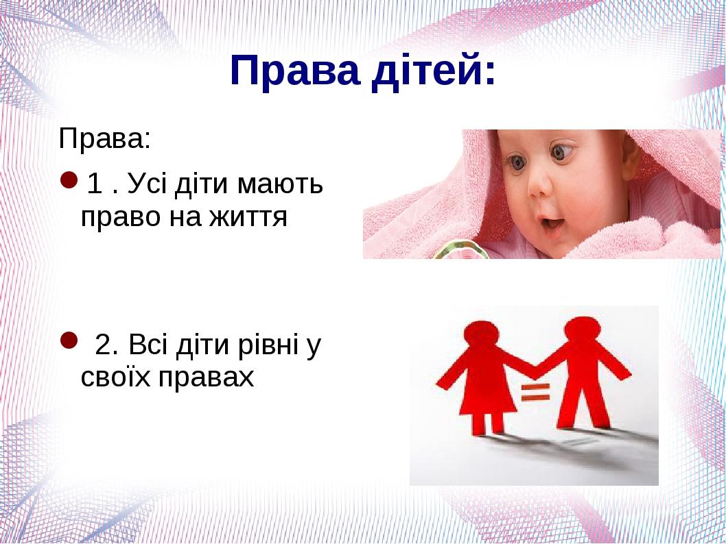 Права дітей: Права: 1 . Усі діти мають право на життя 2. Всі діти рівні у своїх правах