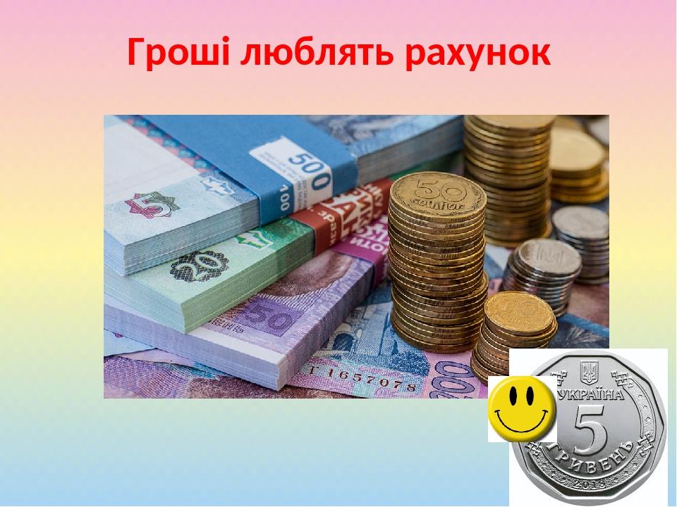 Гроші люблять рахунок