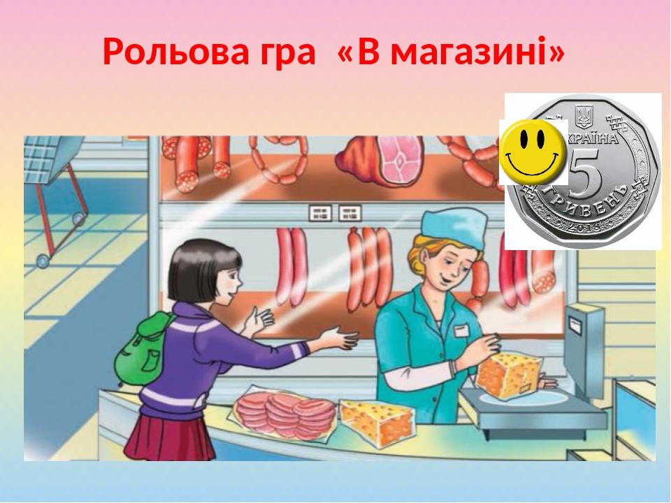 Рольова гра «В магазині»