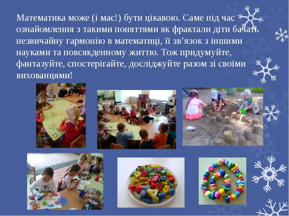 Математика може (і має!) бути цікавою. Саме під час ознайомлення з такими поняттями як фрактали діти бачать незвичайну гармонію в математиці, її зв...