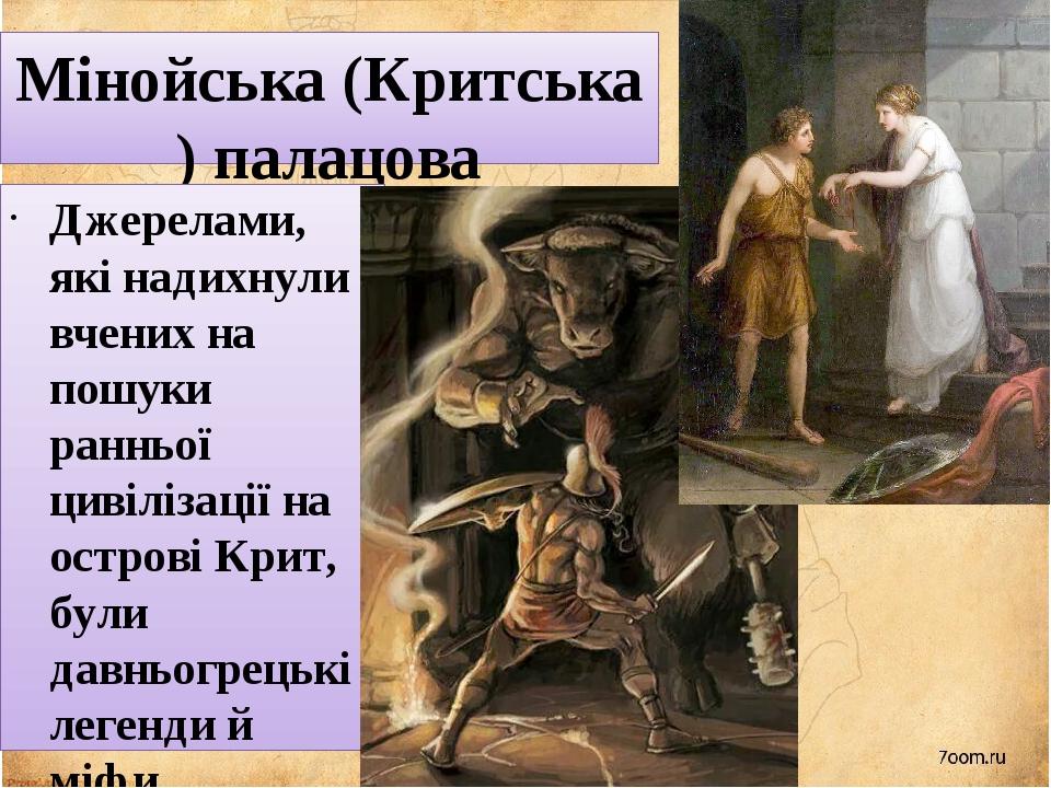 Мінойська(Критська) палацова цивілізація Джерелами, які надихнули вчених на пошуки ранньої цивілізації на острові Крит, були давньогрецькі легенди...
