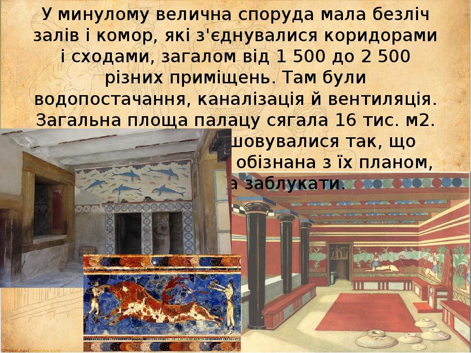 У минулому велична споруда мала безліч залів і комор, які з'єднувалися коридорами і сходами, загалом від 1500 до 2500 різних приміщень. Там були ...