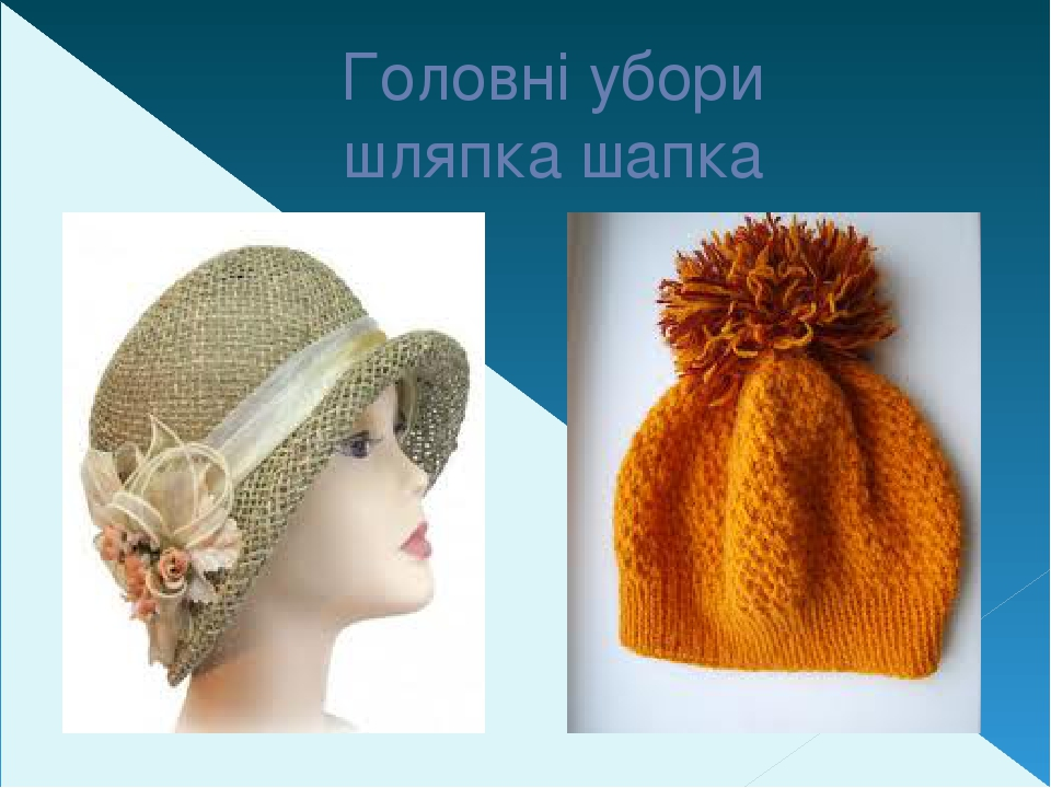 Головні убори шляпка шапка