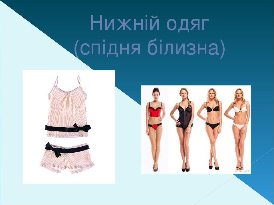 Нижній одяг (спідня білизна)