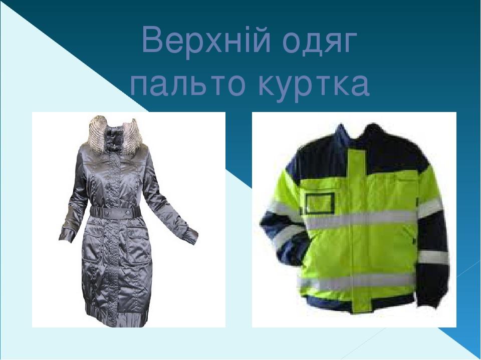 Верхній одяг пальто куртка
