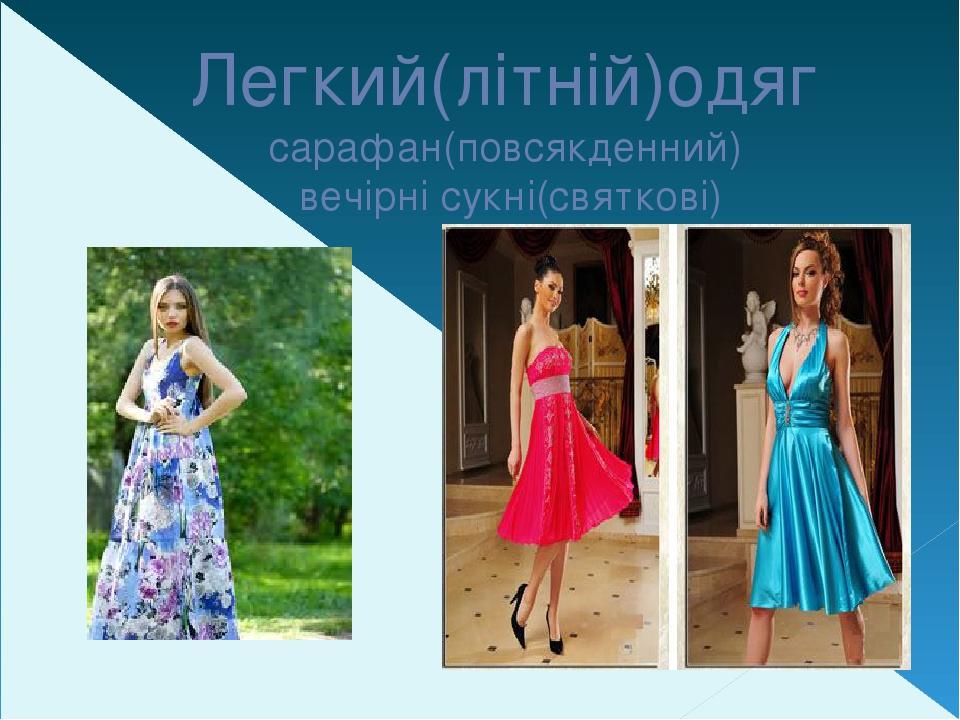 Легкий(літній)одяг сарафан(повсякденний) вечірні сукні(святкові)