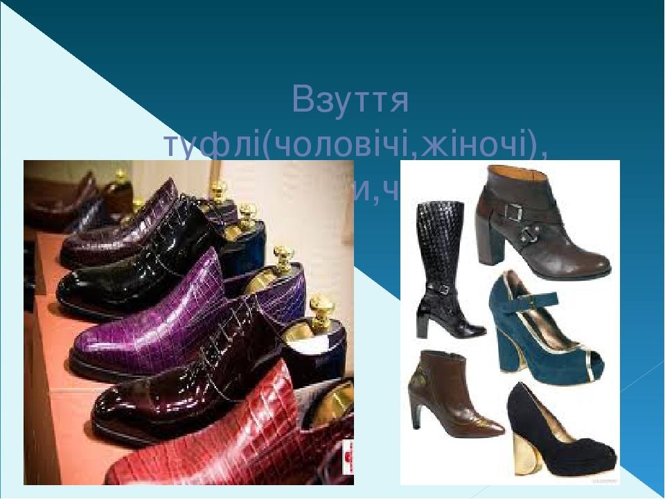Взуття туфлі(чоловічі,жіночі), черевики,чоботи