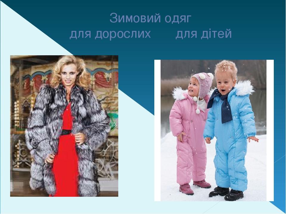 Зимовий одяг для дорослих для дітей