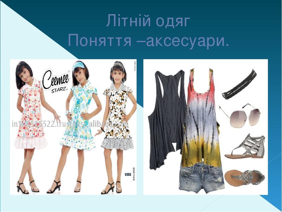 Літній одяг Поняття –аксесуари.