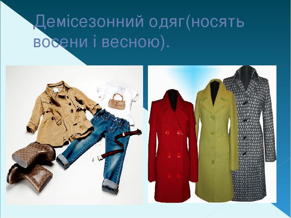 Демісезонний одяг(носять восени і весною).