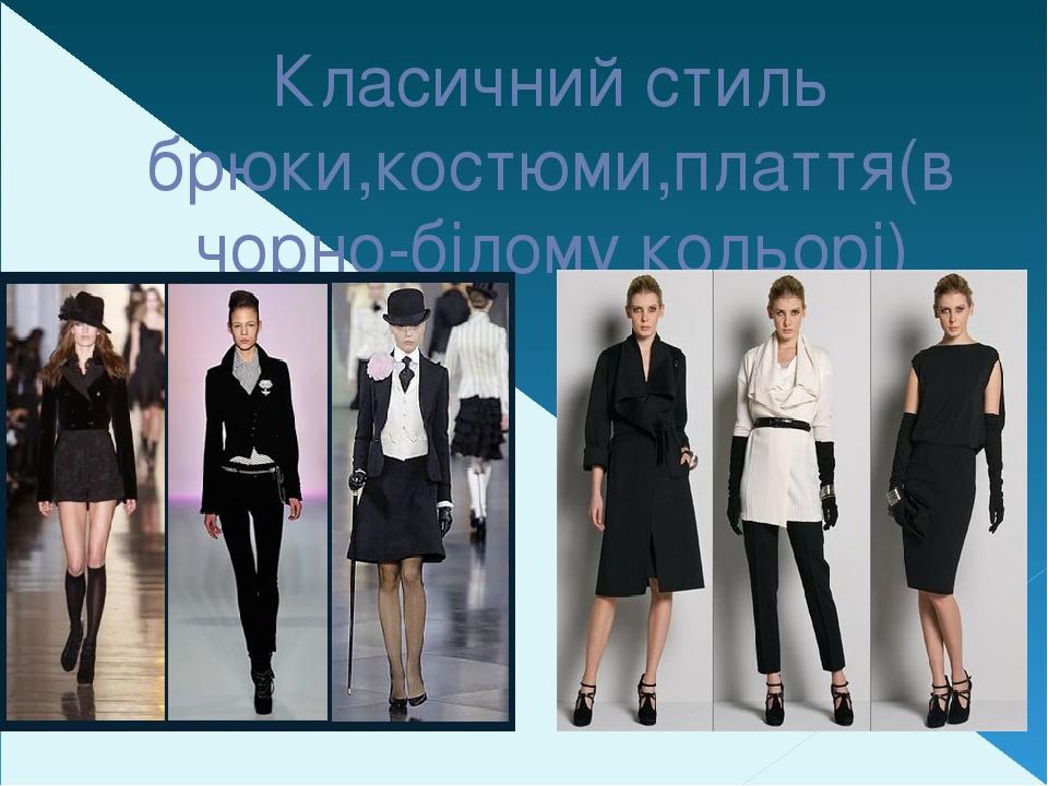 Класичний стиль брюки,костюми,плаття(в чорно-білому кольорі)