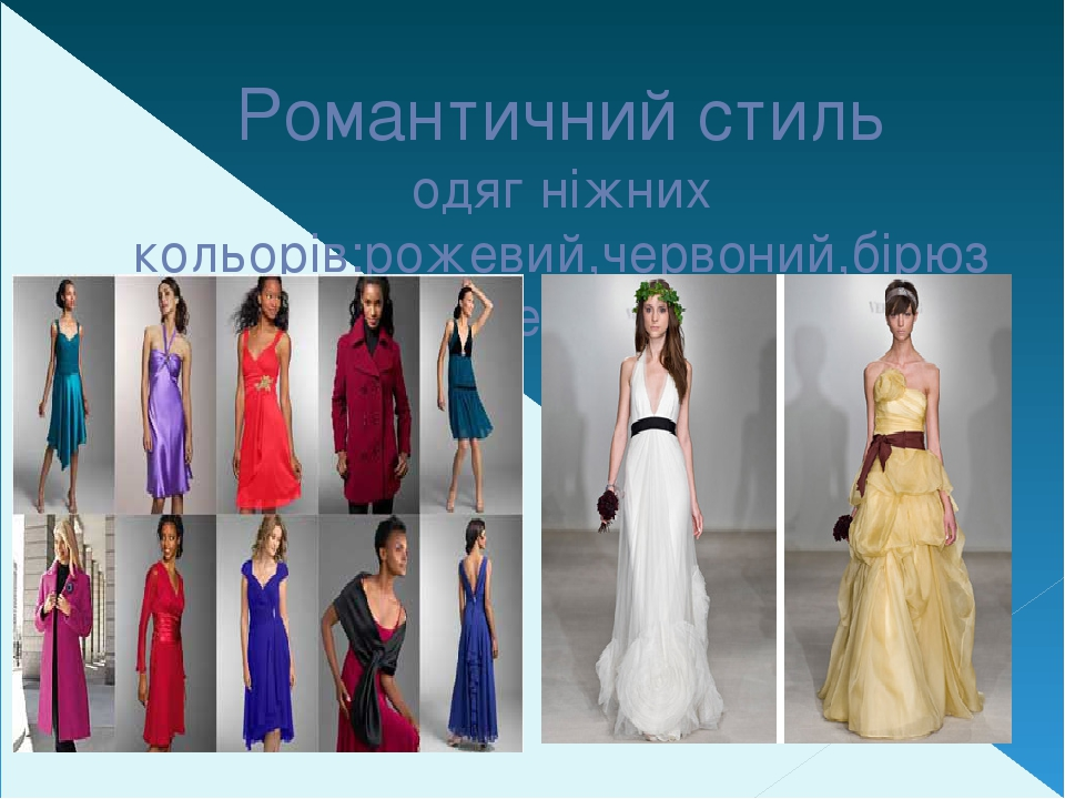 Романтичний стиль одяг ніжних кольорів:рожевий,червоний,бірюзовий,бежевий …