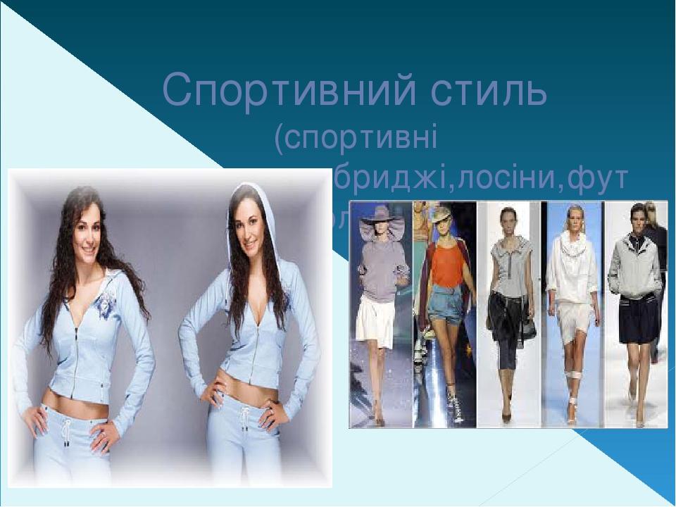 Спортивний стиль (спортивні костюми,шорти,бриджі,лосіни,футболки)