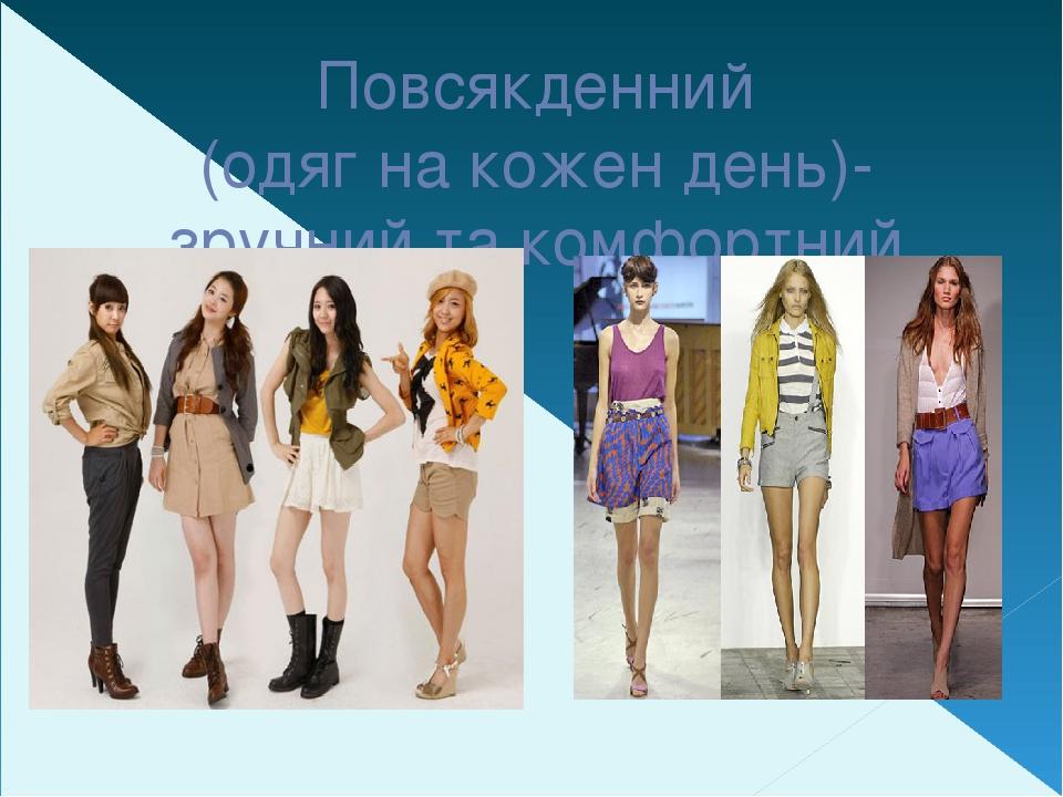 Повсякденний (одяг на кожен день)- зручний та комфортний