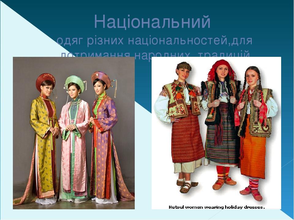 Національний одяг різних національностей,для дотримання народних традицій