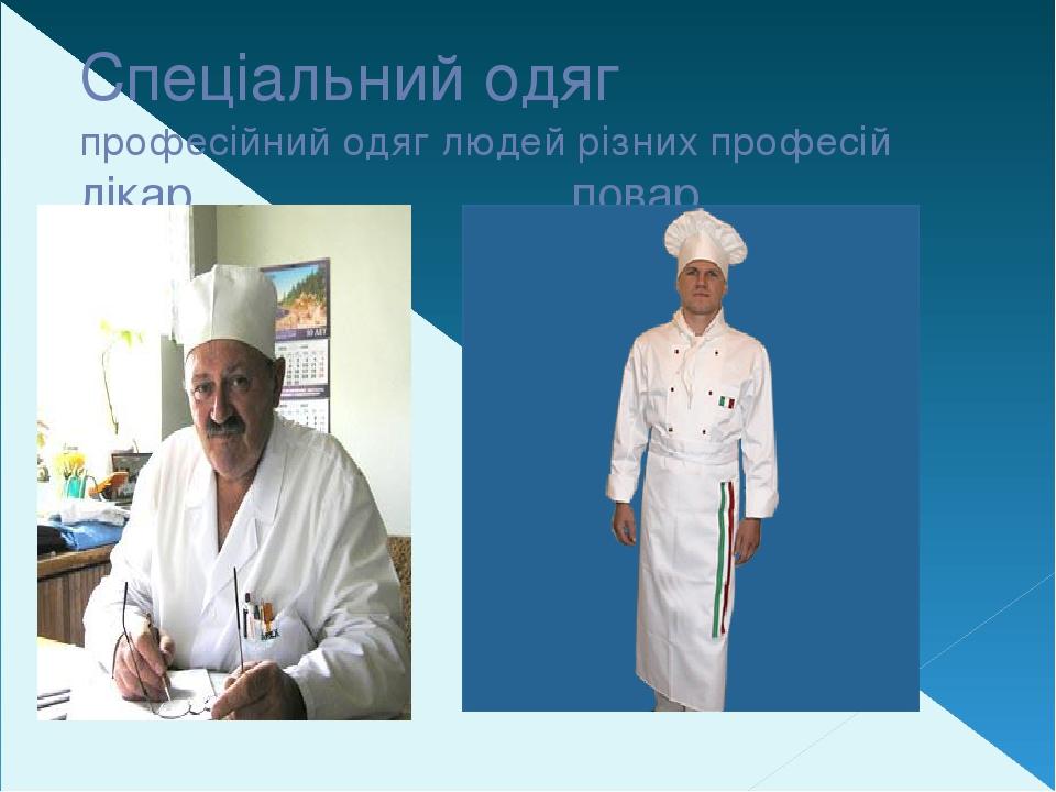 Спеціальний одяг професійний одяг людей різних професій лікар повар
