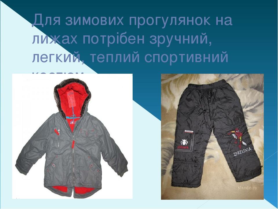 Для зимових прогулянок на лижах потрібен зручний, легкий, теплий спортивний костюм.
