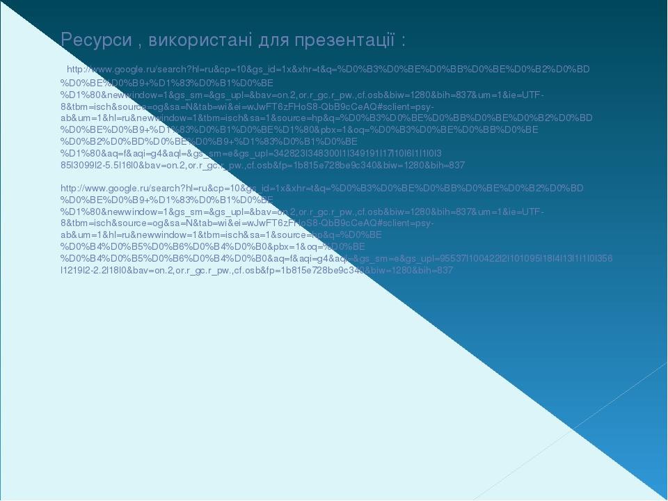 Ресурси , використані для презентації : http://www.google.ru/search?hl=ru&cp=10&gs_id=1x&xhr=t&q=%D0%B3%D0%BE%D0%BB%D0%BE%D0%B2%D0%BD%D0%BE%D0%B9+%...