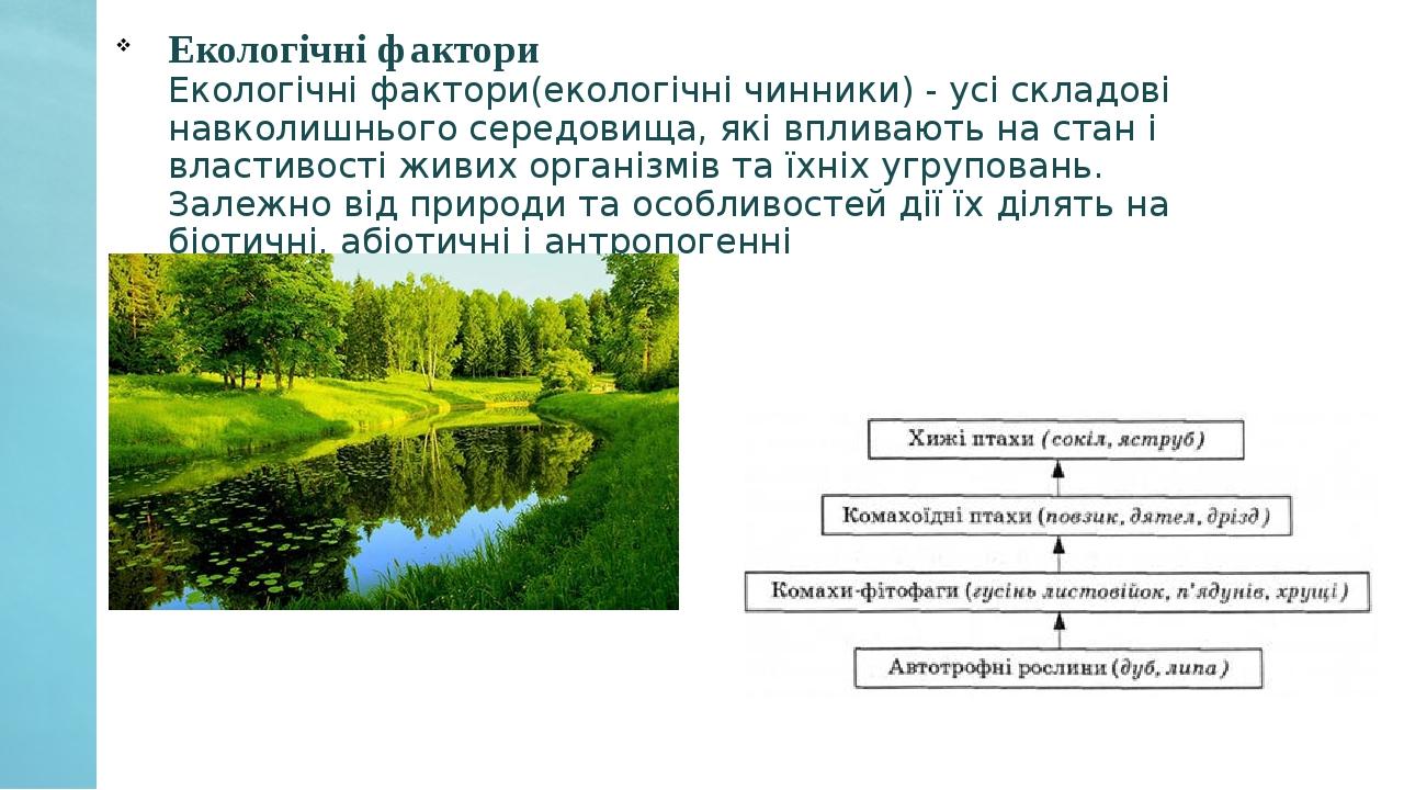 Екологічні фактори Екологічні фактори(екологічні чинники) - усі складові навколишнього середовища, які впливають на стан і властивості живих органі...