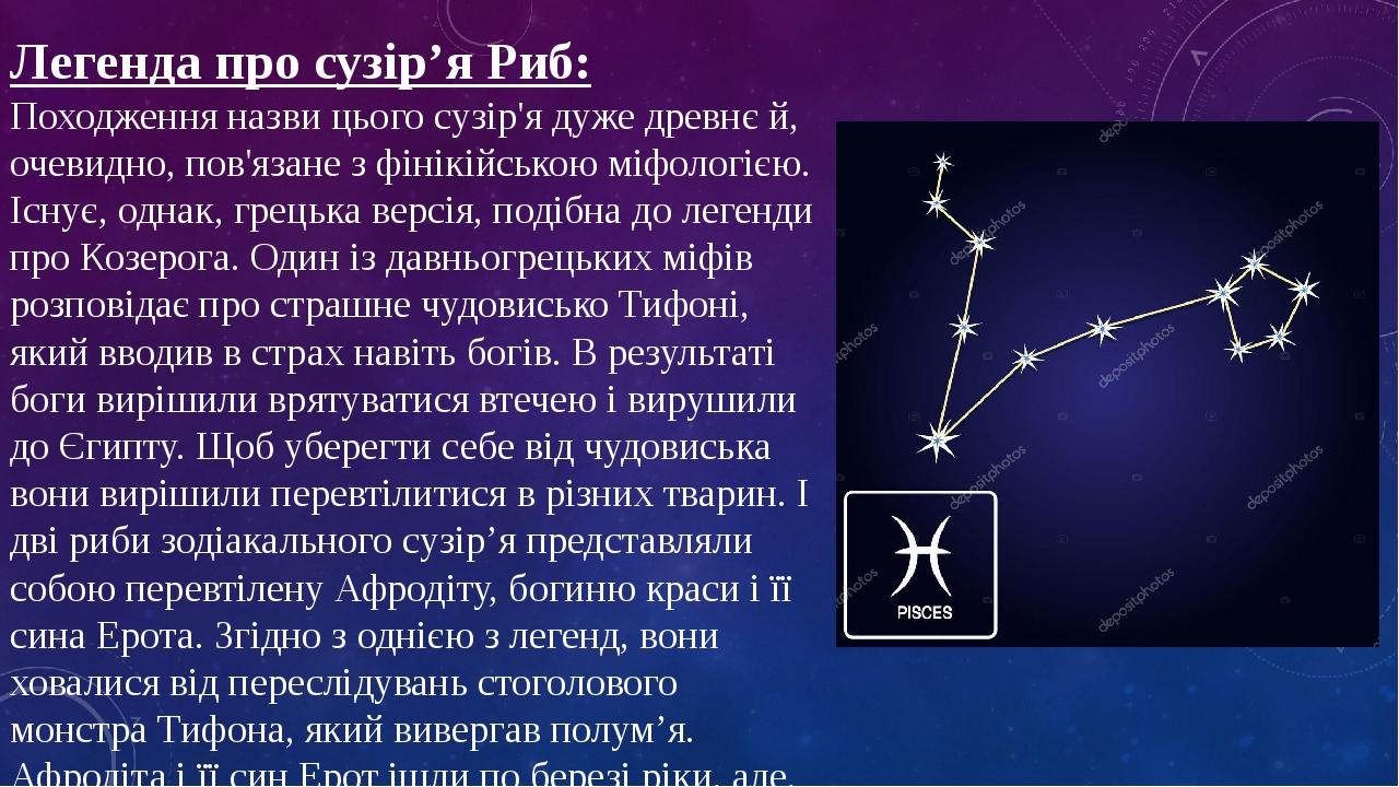 Легенда про сузір'я Риб: Походження назви цього сузір'я дуже древнє й, очевидно, пов'язане з фінікійською міфологією. Існує, однак, грецька версія,...