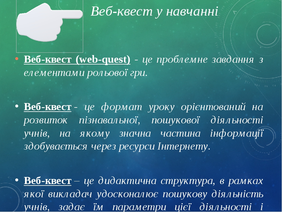 Веб-квест у навчанні Веб-квест (web-quest) - це проблемне завдання з елементами рольової гри. Веб-квест- це формат уроку орієнтований на розвиток ...