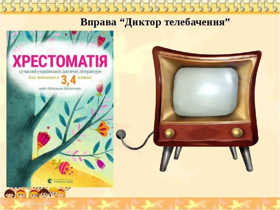 "Вправа ""Диктор телебачення"""