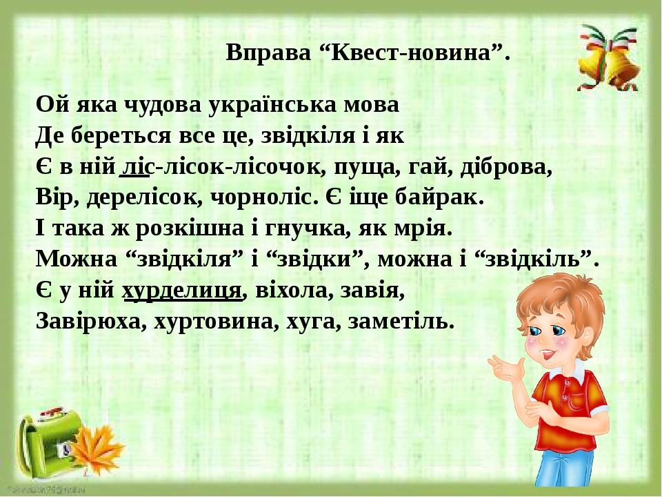 """Вправа """"Квест-новина"""". Ой яка чудова українська мова Де береться все це, звідкіля і як Є в ній ліс-лісок-лісочок, пуща, гай, діброва, Вір, дерелісо..."""